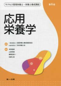 応用栄養学 第6版 サクセス管理栄養士・栄養士養成講座 / 全国栄養士養成施設協会, 日本栄養士会監修