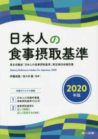 日本人の食事摂取基準 2020年版 厚生労働省策定