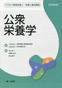 公衆栄養学 2020年版 サクセス管理栄養士・栄養士養成講座 / 全国栄養士養成施設協会, 日本栄養士会監修