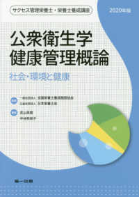 公衆衛生学・健康管理概論 2020年版 社会・環境と健康 サクセス管理栄養士・栄養士養成講座 / 全国栄養士養成施設協会, 日本栄養士会監修