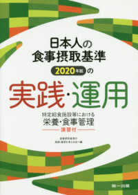 日本人の食事摂取基準2020年版の実践・運用 特定給食施設等における栄養・食事管理  演習付/ 食事摂取基準の実践・運用を考える会編