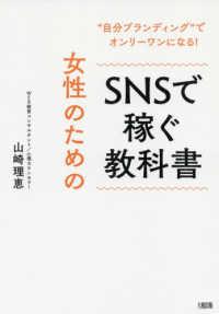 女性のためのSNSで稼ぐ教科書