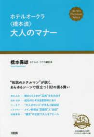 ホテルオークラ〈橋本流〉大人のマナー DAIWA Premium Select