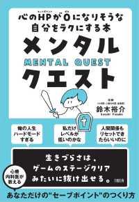 メンタルクエスト 心のHPが0になりそうな自分をラクにする本  Mental quest