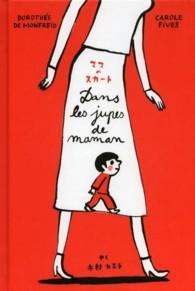 ママのスカート Dans les jupes de maman