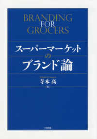 スーパーマーケットのブランド論 Branding for grocers