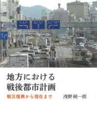 地方における戦後都市計画 戦災復興から現在まで
