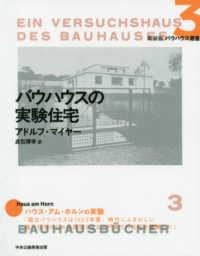バウハウスの実験住宅