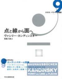 点と線から面へ : 新装版 バウハウス叢書 / 利光功, 宮島久雄, 貞包博幸編 ; 9