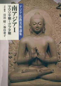 マウリヤ朝~グプタ朝 アジア仏教美術論集