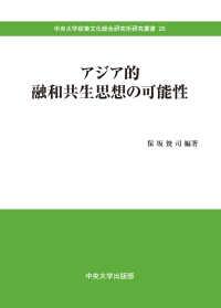 アジア的融和共生思想の可能性 中央大学政策文化総合研究所研究叢書 26