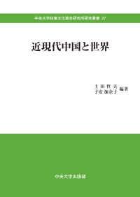 近現代中国と世界 中央大学政策文化総合研究所研究叢書