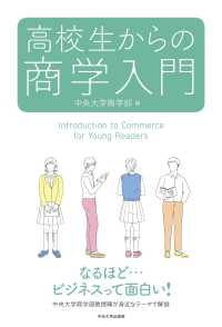 高校生からの商学入門 = Introduction to Commerce for Young Readers