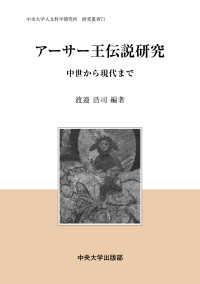 アーサー王伝説研究 中世から現代まで