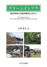 グリーンインフラ 地球環境の持続的維持に向けて