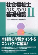 社会福祉士のための基礎知識 2