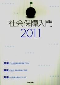 社会保障入門 2011