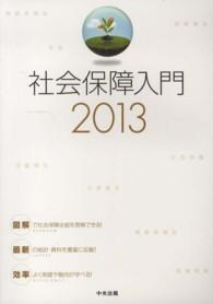 社会保障入門 2013