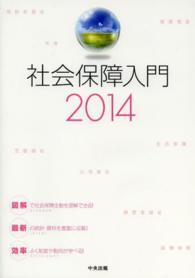 社会保障入門 2014