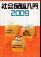 社会保障入門 2009