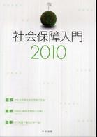 社会保障入門 2010