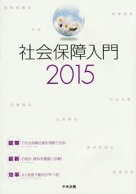 社会保障入門 2015