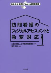 訪問看護のフィジカルアセスメントと急変対応 Q&Aと事例でわかる訪問看護 / 日本訪問看護財団監修