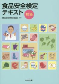 食品安全検定テキスト 初級