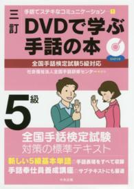 DVDで学ぶ手話の本  5級 5級 3訂 手話でステキなコミュニケーション  1