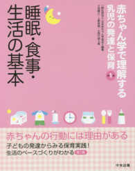 睡眠・食事・生活の基本 赤ちゃん学で理解する乳児の発達と保育 ; 第1巻