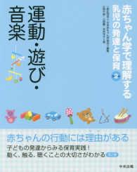 運動・遊び・音楽 赤ちゃん学で理解する乳児の発達と保育 ; 第2巻