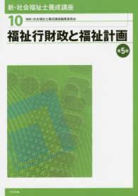 福祉行財政と福祉計画 10 第5版 新・社会福祉士養成講座