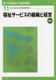 福祉サービスの組織と経営 11 第5版 新・社会福祉士養成講座