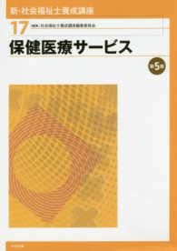 保健医療サービス 17 第5版 新・社会福祉士養成講座
