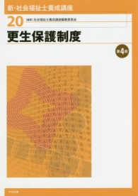 更生保護制度 20 第4版 新・社会福祉士養成講座