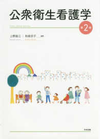 公衆衛生看護学 = Public Health Nursing  第2版