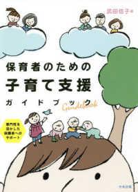 保育者のための子育て支援ガイドブック 専門性を活かした保護者へのサポート