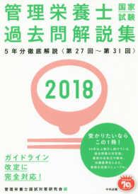 管理栄養士国家試験過去問解説集 2018