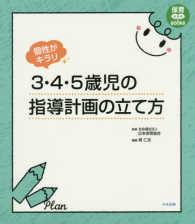 3・4・5歳児の指導計画の立て方 保育わかばbooks