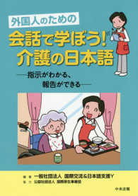 外国人のための会話で学ぼう!介護の日本語 指示がわかる、報告ができる