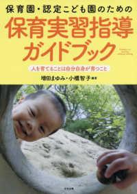 保育園・認定こども園のための保育実習指導ガイドブック 人を育てることは自分自身が育つこと