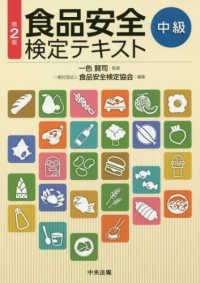 食品安全検定テキスト 中級