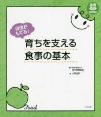 自信がもてる!育ちを支える食事の基本 保育わかばbooks