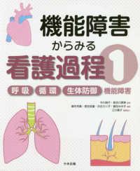 機能障害からみる看護過程 1 呼吸/循環/生体防御機能障害