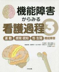 機能障害からみる看護過程 3 運動/感覚・認知/性・生殖機能障害