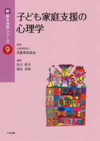 子ども家庭支援の心理学 新・基本保育シリーズ ; 9