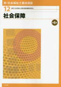 社会保障 12 第6版 新・社会福祉士養成講座