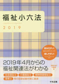 福祉小六法 2019