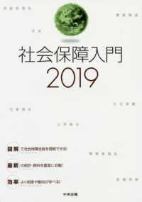 社会保障入門 2019
