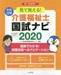 見て覚える!介護福祉士国試ナビ 2020